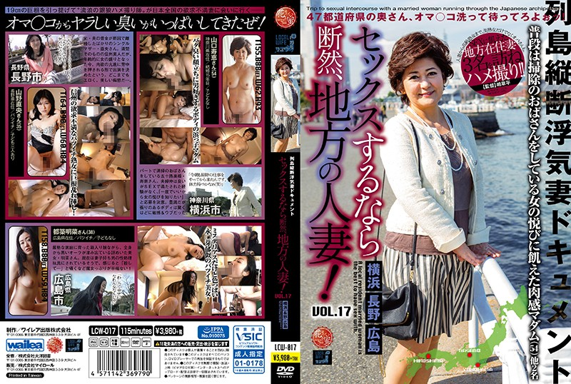 LCW-017 javxxx If You're Going To Have Sex, Have It With A Married Woman From The Country! vol. 17