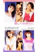 Gorgeous Older Sister - Pure Selection 下載