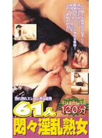 Crazy Dirty Mature Woman - 61 Promiscuous Mature Woman!! Download