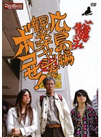 Local Torture Hiroshima Edition Fuck the Old Tourist! Download