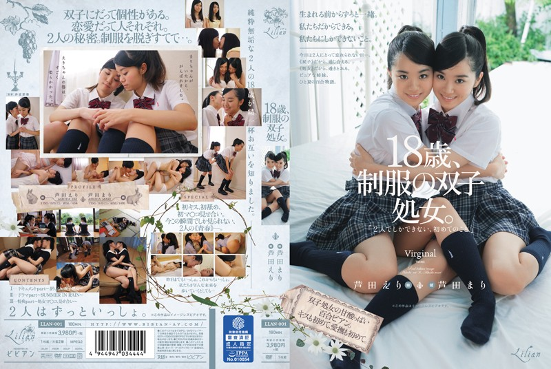 """LLAN-001 javtube Mari Ashida Eri Ashida Twin 18-Year-Old Virgins In Uniform. """"New Experiences You Can Only Have When There's Two"""" Mari"""