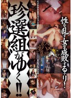 Raw Amateur Fuck Club Rare Team Goes!! Download