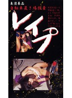 Group Rough Rape - Left in a Bicycle Parking Lot Download