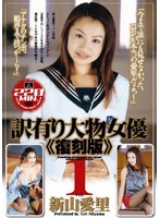 Big-Time Actress (Reprint Edition) vol.1 Airai Niiyama Download