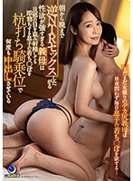 [LULU-005] Adulterous Sex From Morning Until Night - This Stepmom's Sexual Desire Is Too Strong, So She Goes Behind Her Husband's Back To Ride Her Stepson's Young Cock, Letting Him Cum Inside Her Again And Again