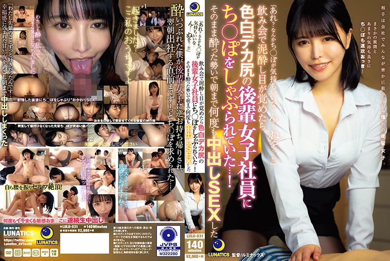 "[LULU-031] ""What? My Cock Feels Really Good…Hmm? Whoa…!!!"" Woke Up At A Party To Find My Light Skinned Big Ass Older Female Coworker Sucking On My Cock…! Kokomi Hoshinaka"