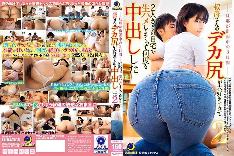 LULU-037 jav streaming Ami Kashiwagi While Her Husband Was Away On Business For 3 Days, I Fell In Excessive Love With My Auntie's Big Ass