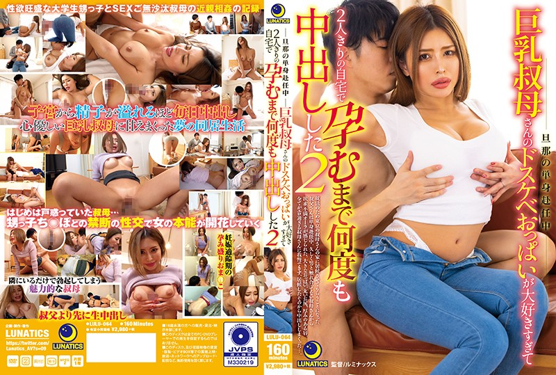 LULU-064 free streaming porn Remi I Love My Big Titty Step Aunt's Huge Boobs So Much I Impregnated Her While Her Husband Was On A
