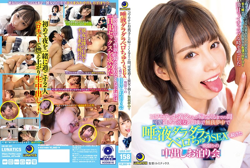 LULU-067 xxx video Wan Horikita My Adorable Girlfriend's Terrifying Stepdad Was Out For The Day, I Spent The Whole Time Nailing Her
