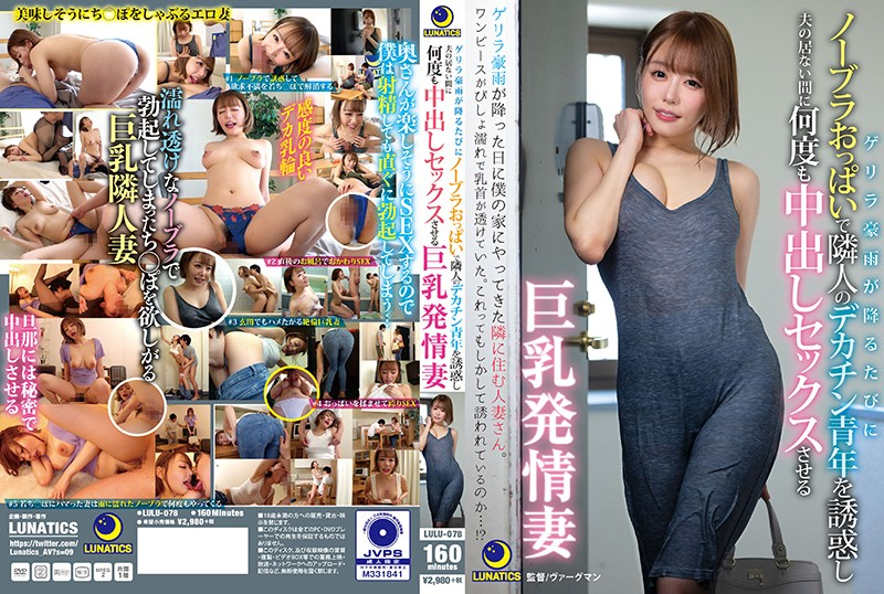 LULU-078 freejav Mao Hamasaki Whenever We Get Hit By A Sudden Rainstorm, My Neighbor (A Horny Big Tits Housewife) Lures A Big Dick
