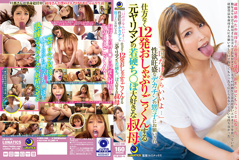 """LULU-086 japanese porn movie Akari Niimura """"I'll Suck Your Cock, But That's All I'm Doing …"""" This Horny Step-Auntie Was Asked By Her Horny"""