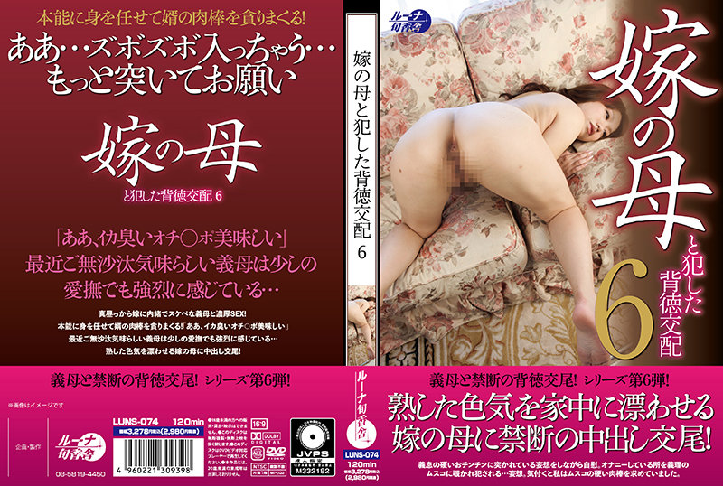 LUNS-074 hot jav Immoral Fuck Ravaging The Bride's Mother 6