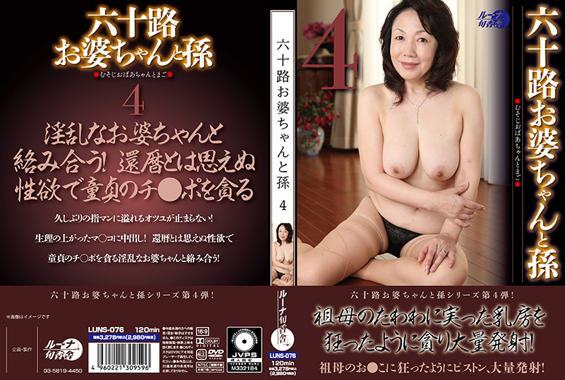 LUNS-076 asianporn Sixty Something Grandmother And Step Grandson 4