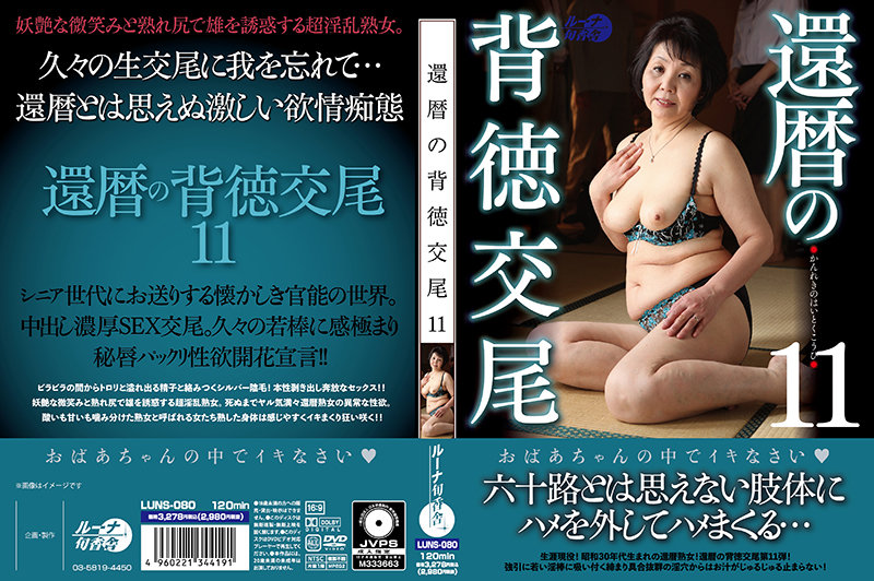 LUNS-080 watch jav 60 Something Doggy Style 11