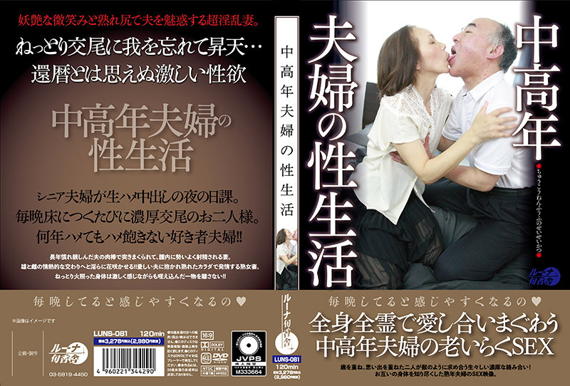 LUNS-081 japanese free porn The Love Lives Of Married, Mature Fucks LUNS- 081