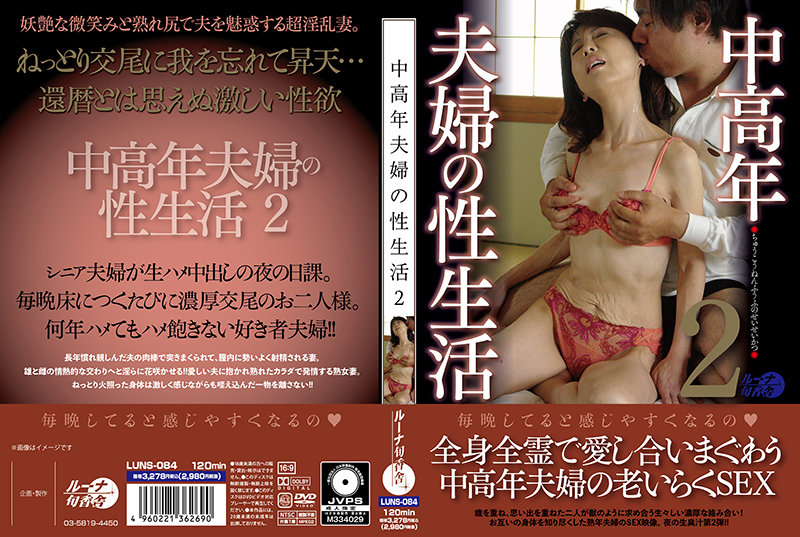 LUNS-084 jav idol The Sex Lives of Middle-aged Married Couples 2
