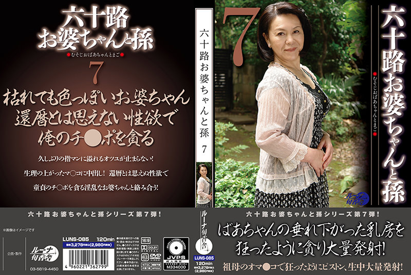 LUNS-085 jav789 Sixty Something Grandmother And Step Grandson 7