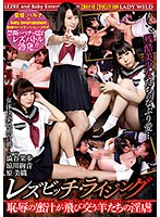 LZAN-012 JAV Screen Cover Image for Miori Hara Lesbian Bitch Rising When The Sheep Rise There'll Be A Bitch Splattering Of Shameful Pussy Juices from Lesre! Studio Produced in 2017