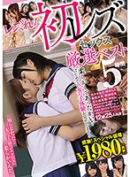 LZBS-034 JAV Screen Cover Image for Maika Miyu Get Your Lesbian On Her First Lesbian Sex Experience Super Selection Greatest Hits Collection 5 Hours Soft And Warm We're Brining You Girls Having Their First Lesbian Experiences from Lesre! Studio Produced in 2018