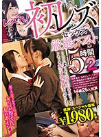 LZBS-051 JAV Screen Cover Image for Ai Uehara Lez Me First Lesbian Sex Carefully-Selected Best-Of Compilation 5 Hours #2: It's My First Time To Have Such A Soft Amazing Kiss My Heart Is Fluttering Girl Showing Off Her First Experience from Lesre! Studio Produced in 2019
