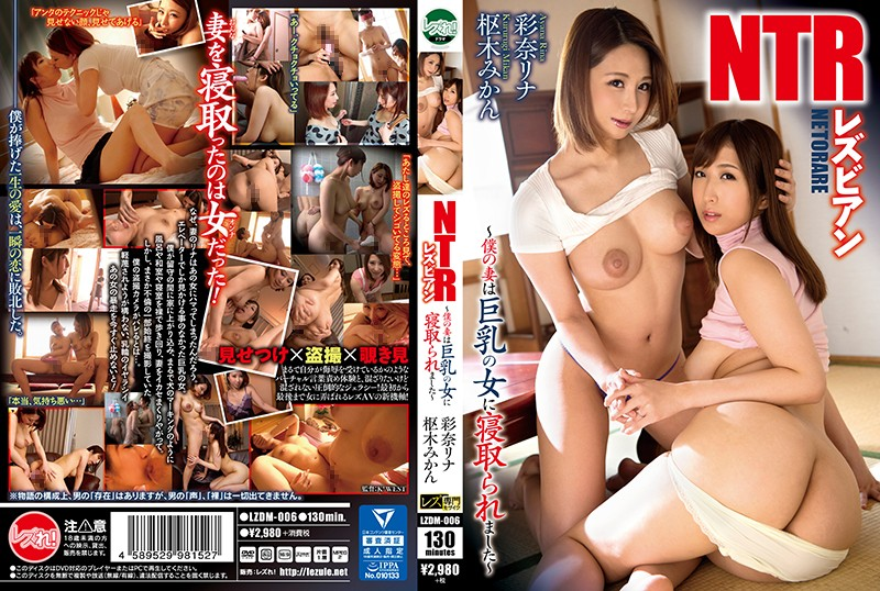 LZDM-006 NTR Lesbian Series My Wife Was Fucked By A Woman With Big Tits Rina Ayana Mikan Kururugi