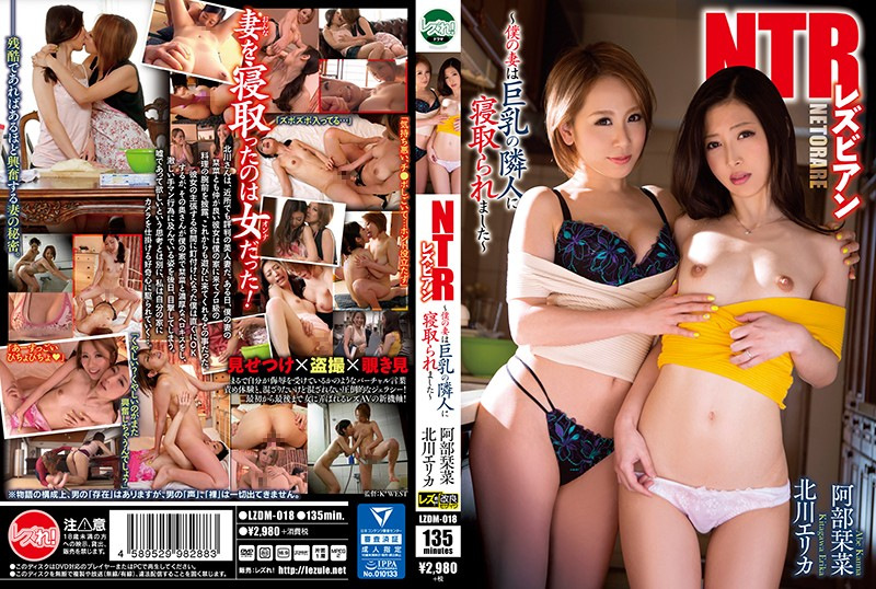 LZDM-018 jav online NTR Lesbian Series – My Wife Got Fucked By My Neighbor With The Big Tits – Kanna Abe Erica Kitagawa