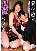 A Lesbian Stepmom Dotes On Her Daughter ~A Stepmom Secretly Gets Her Pussy Wet Over Her Hot Daughter~ Kyoko Kubo, Suzu Shiratori Download