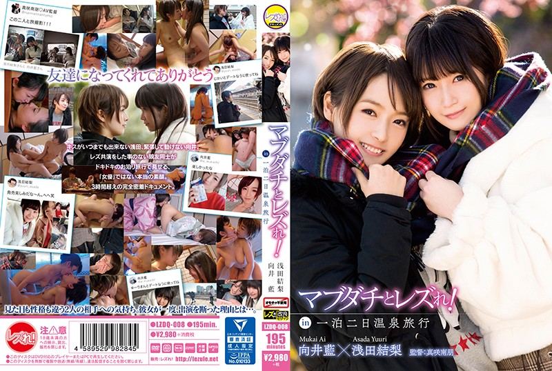 LZDQ-008 Get Your Lesbian On With Your Best Friend! In A 2 Day One Night Hot Springs Vacation Yuri