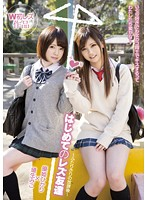 My First Lesbian Friend - Along With Her After School - Miko Hanyu & Hikari Yuki Download