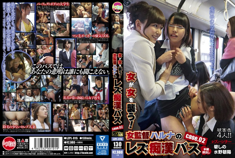 LZPL-015 Girl Attacks Girl! Female Director Haruna's Lesbian Molester Bus Case. 02
