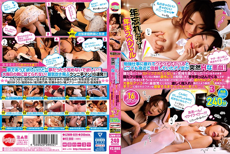 LZWM-029 Happy New Year! - Classmates And Colleagues Who've Shared The Hardships Of The Year Suddenly Let Go Of Their Inhibitions And Enjoy Some Sexy Times Together!