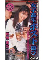 Schoolgirls Playing With Hired Male Companions Vol.4 Shino Akimoto Download