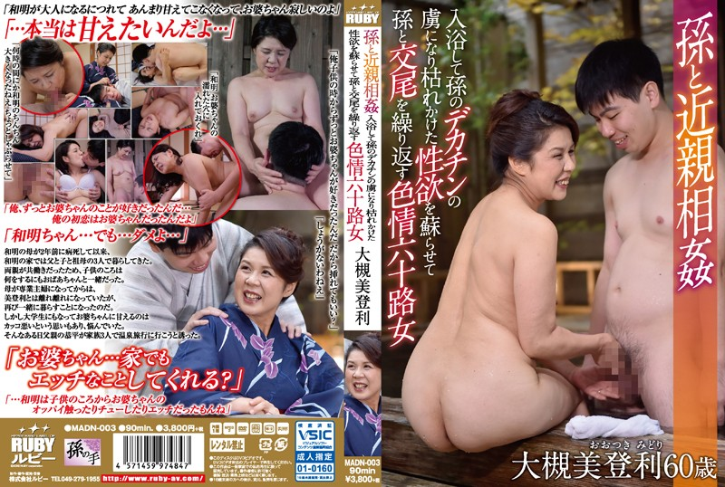MADN-003 free porn streaming Midori Onuki Grandchild Fakecest – Horny 60-Something GILF Thought Her Lust Was Long Gone Until A Bath With Her