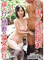 The Forbidden Hot Spring Trip With Her Grandson. Orgasming Repeatedly With A Mini Electric Massager. Maki Tadokoro Download