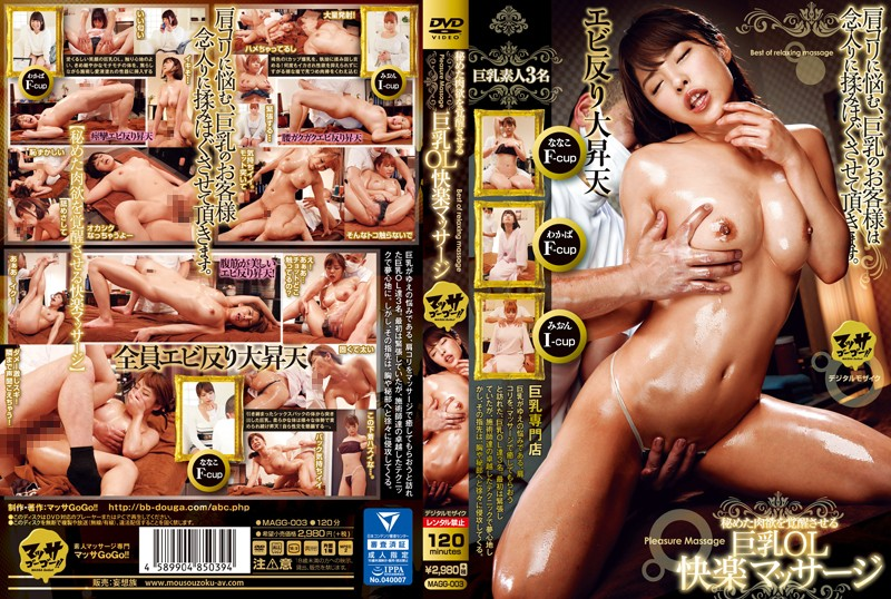 MAGG-003 japanese porn hd The Pleasurable Massage of an Office Lady With Big Tits Stimulates Concealed Lust