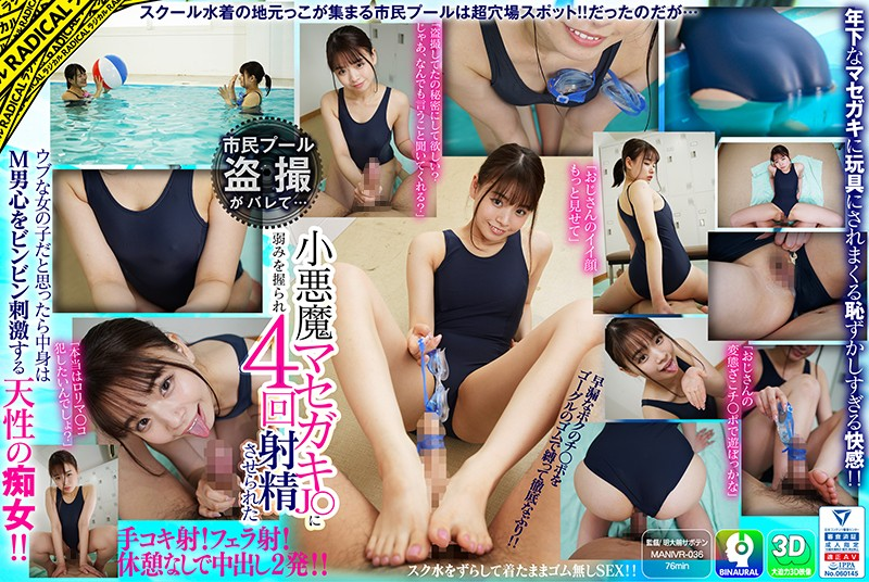 MANIVR-036 [VR] I Got Peeping At The Municipal Pool ... This Mischievous J* Little Devil Caught Me In A Precarious Position, And So She Made Me Ejaculate 4 Times