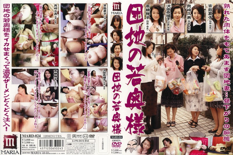 MARD-024 Multi-unit Apartments Young Wives - Young Wife, Fingering, Cowgirl