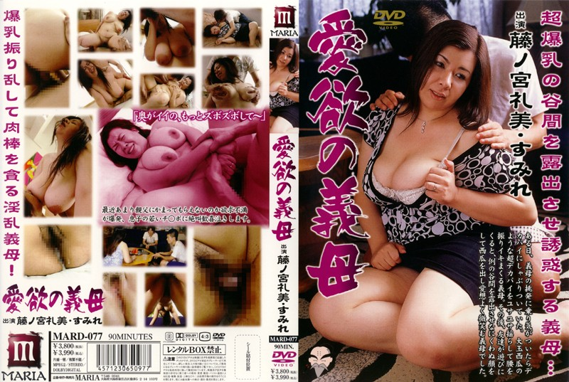 MARD-077 Love Lust Stepmom Yaremi Fujinomi Violet - Yaremi Fujinomi, Stepmom, Mature Woman, Featured Actress, Cowgirl, Big Tits