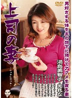 The Boss's Wife Michiko Yushima Download