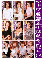 Maria's Selection - Best 50 Something Mature Woman 10 Download