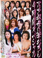 Aunt Maria's Defloration 4 Hours Special 下載