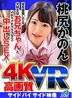 [VR] HD Kanon Momojiri Feels Bad For Her Brother With A Hurt Leg And Wants To Make Him Feel Better With Some Raw Hot Sex! Download