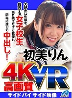 [VR] High Picture Quality. Rin Hatsumi. The Schoolgirl Provokes The Senpai She Loves. He Refuses Her But He Can Only Resist For So Long And Ends Up Giving Her A Creampie! Download