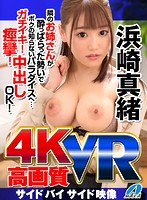 [VR] High Picture Quality. Mao Hamasaki . The Girl Next Door Gets D***k And Takes Me To A Paradise I Never Knew About... Real Orgasms! Convulsions! Creampie OK! Download