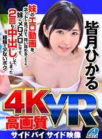 [VR] High Definition Hikaru Minazuki I Found My Little Sister Starring In Adult Videos On The Internet, And When I Questioned Her About It, I Fell For Her Charms And She Toyed With My Inexperienced Ass And Made Me Creampie Her Twice Download
