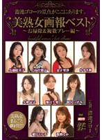The Best Beautiful Mature Women Pictorials - Cleaning and Various Forms of Play Edition 下載