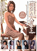 First Time for a Married Woman -Best Collection Download