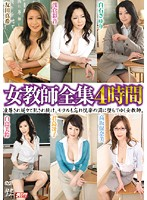 Female Teacher Complete Edition 4 Hours Download