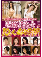 10 Carefully Selected Mature Women in 4 Hours 下載