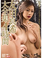 Maki Tomoda Collection 4 Hours Download